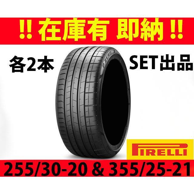 即納 新品 P-ZERO  255/30-20  355/25-21SET ピレリタイヤ Pirelliタイヤ ランボルギーニ承認   LP750-4 スーパーヴェローチェ LP740-4|ve1
