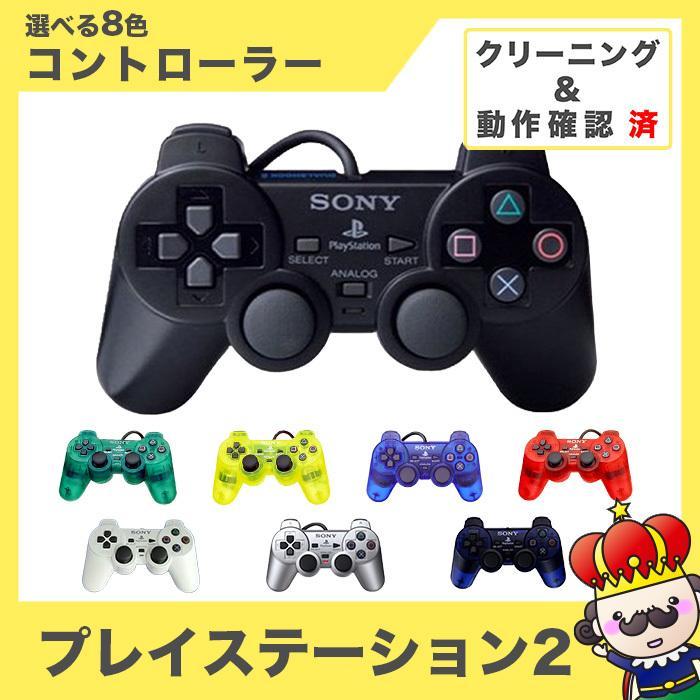 【ポイント5倍】PS2 プレイステーション2 コントローラー DUALSHOCK2 選べる8色 プレステ2 中古|vegas-online
