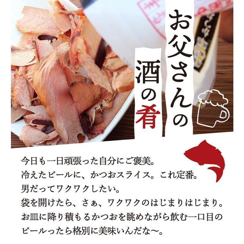 おつまみ おつまみセット かつお かつおスライス  ギフト 絶品 珍味 食品 そのまま食べるかつおスライス 30g vegeko 05