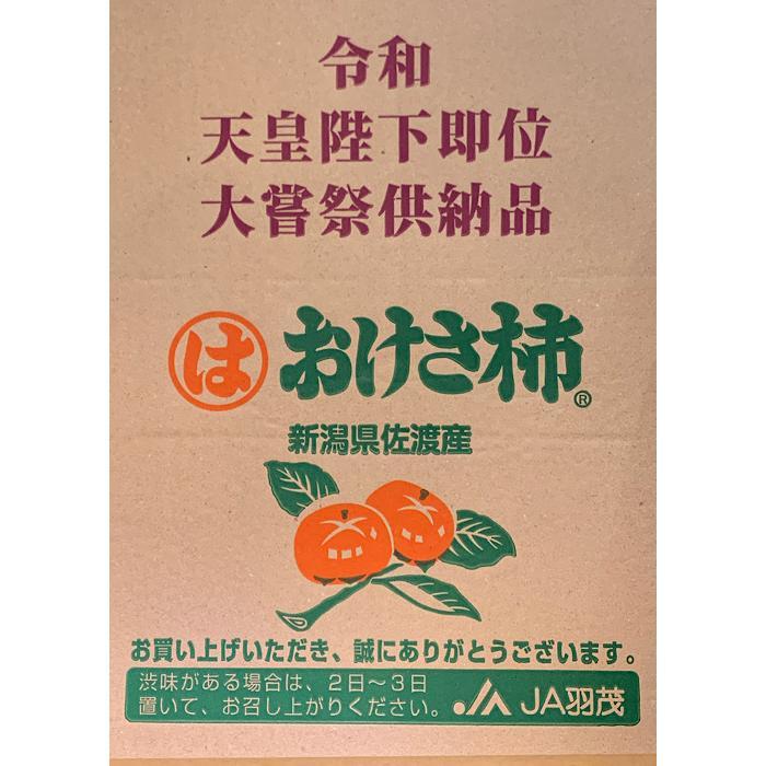 柿 種なしで濃厚な甘さ 新潟県佐渡産 おけさ柿 M 20個入れ(3.75kg詰)|vegetable-fruit-igh|05