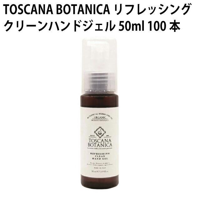 シントワールド TOSCANA BOTANICA リフレッシングクリーンハンドジェル 50ml 100本 送料無料