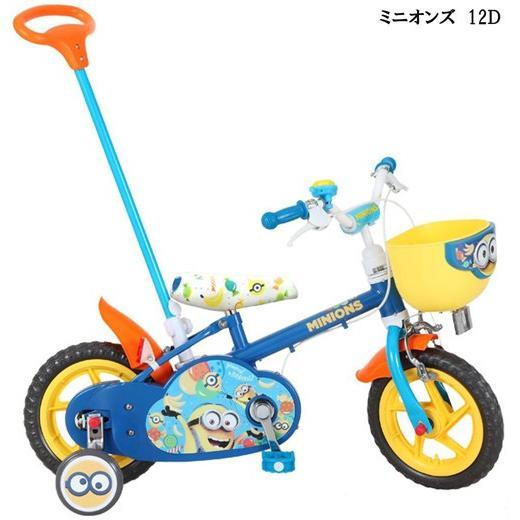 ミニオンズ 12D カジキリ自転車(完成品) +自転車カバープレゼント エムアンドエム M&M