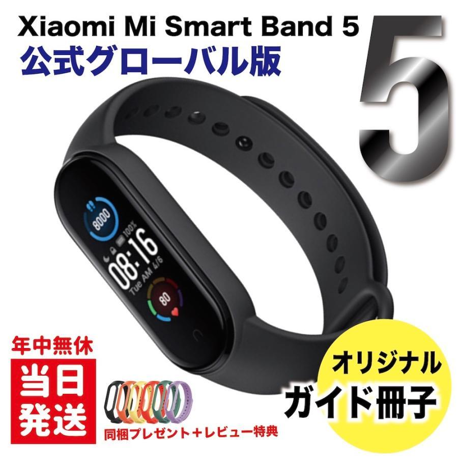 Band 5 語 Mi 日本