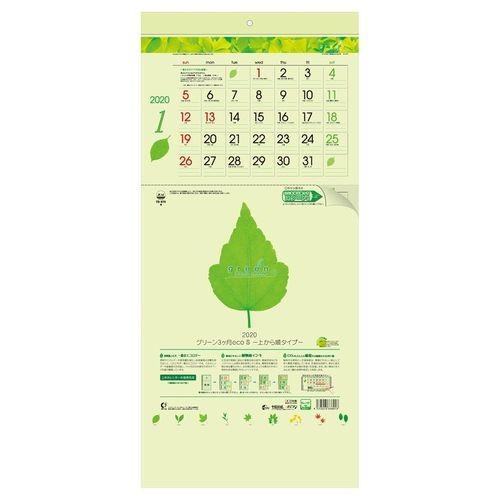 グリーン3ヶ月eco