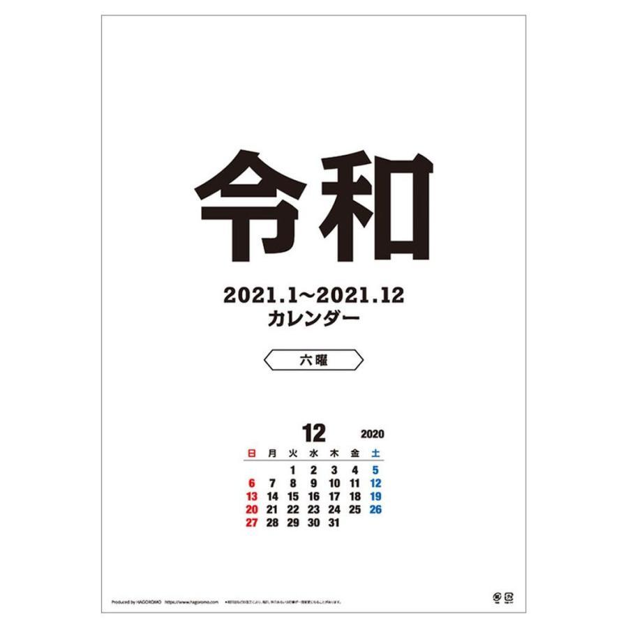 曜日 カレンダー 2021 六
