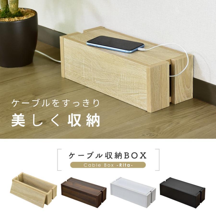 収納ケース ケーブルボックス コンセント 木製 キッチン 台所 リビング リタ 北欧 velle 02