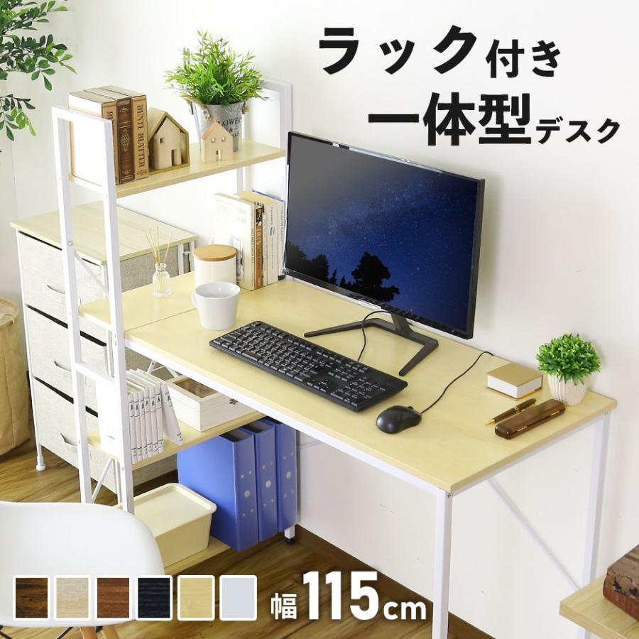 パソコンデスク ラック付き おしゃれ ゲーミング 115cm PC オフィス 机 学習 勉強 シンプル 北欧 収納 プレゼント velle