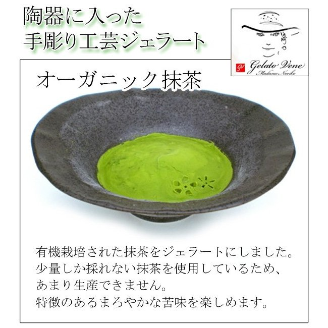陶器に入ったオーガニック抹茶ジェラート 京都 宇治の抹茶を贅沢に使用したジェラート vene