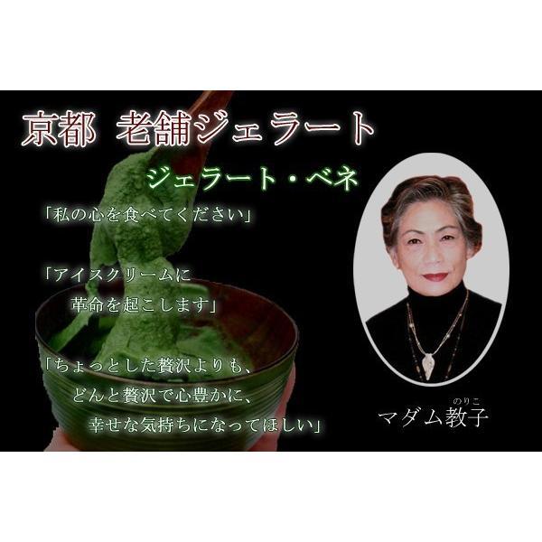 陶器に入ったオーガニック抹茶ジェラート 京都 宇治の抹茶を贅沢に使用したジェラート vene 06