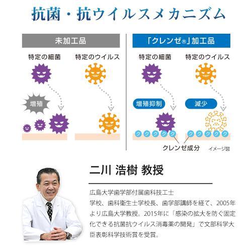 2枚セット 数量限定 クレンゼ 抗ウイルスストール ウィルスト 日本製 抗菌 ミニクロス付き マルチクロス ギフト包装無料|venex|03