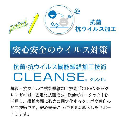 2枚セット 数量限定 クレンゼ 抗ウイルスストール ウィルスト 日本製 抗菌 ミニクロス付き マルチクロス ギフト包装無料|venex|07