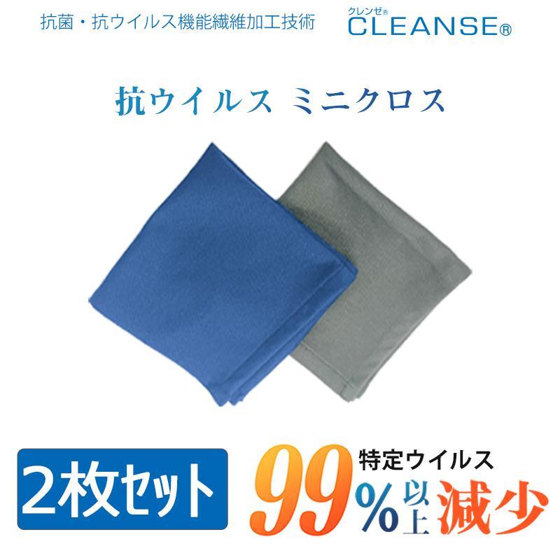 2枚セット 数量限定 クレンゼ 抗ウイルス ミニクロス 日本製 抗菌 venex