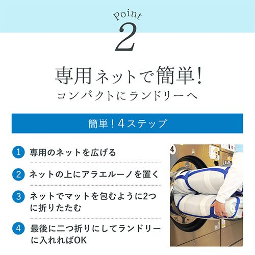 アラエルーノ カバー付き 送料無料 シングル マットレス 丸ごと 洗える 高反発 日本製 コインランドリー 厚さ8cm 体圧分散  コンパクト ネット付き|venex|06