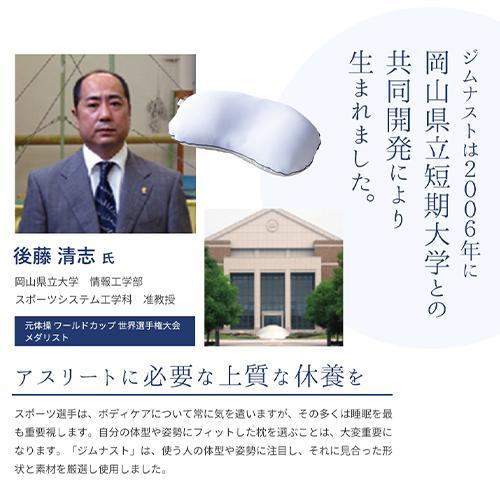 ジムナストソフトフィール 枕 送料無料 まくら 洗える 日本製 高さ調節 首こり 肩こり いびき パイプ|venex|02