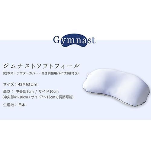 ジムナストソフトフィール 枕 送料無料 まくら 洗える 日本製 高さ調節 首こり 肩こり いびき パイプ|venex|17
