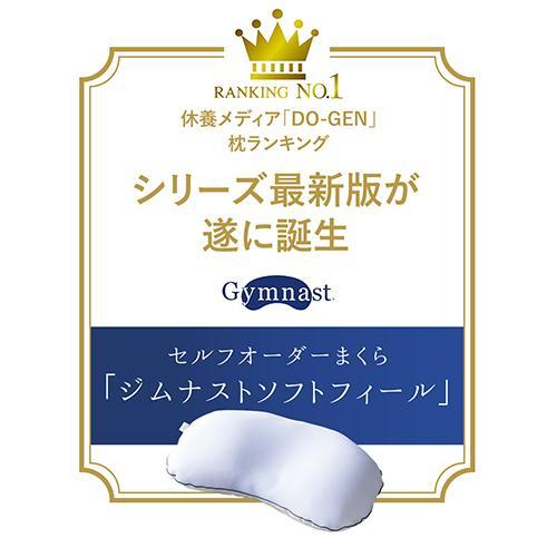 ジムナストソフトフィール 枕 送料無料 まくら 洗える 日本製 高さ調節 首こり 肩こり いびき パイプ|venex|03