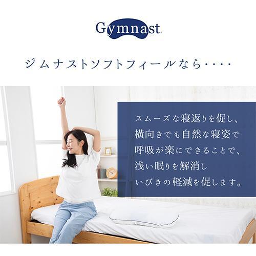 ジムナストソフトフィール 枕 送料無料 まくら 洗える 日本製 高さ調節 首こり 肩こり いびき パイプ|venex|05