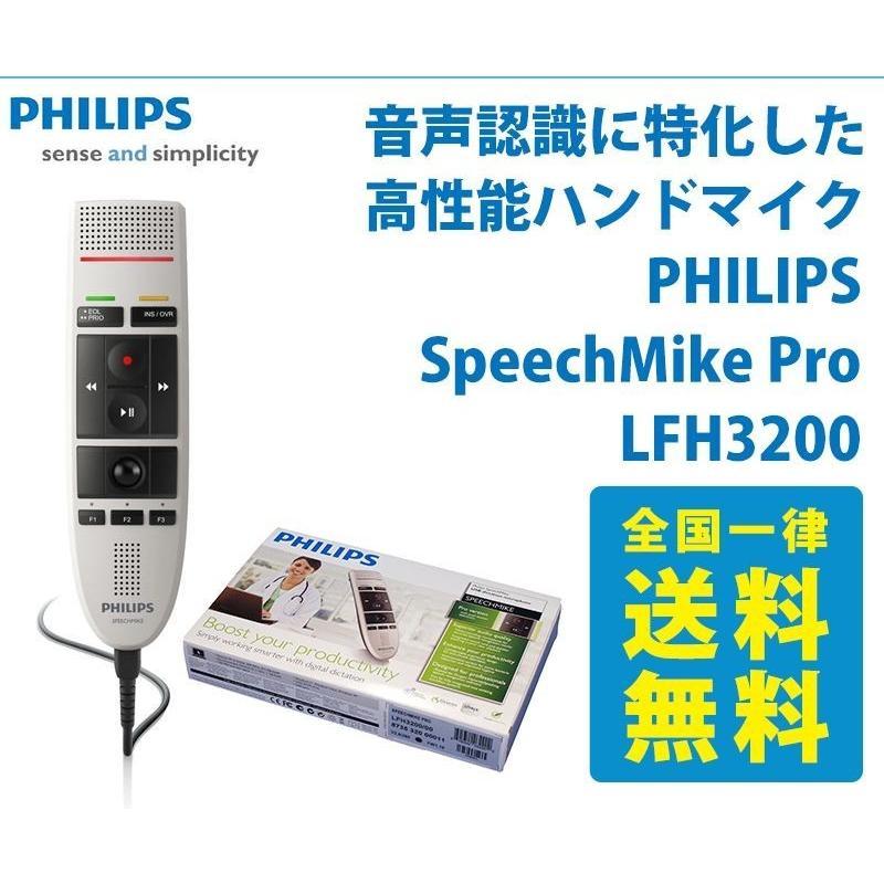 SpeechMike Pro LFH 3200  アミボイス専用ハンドマイク AmiVoice Ex7 バルク品 国内正規代理店販売|vercomstore|04