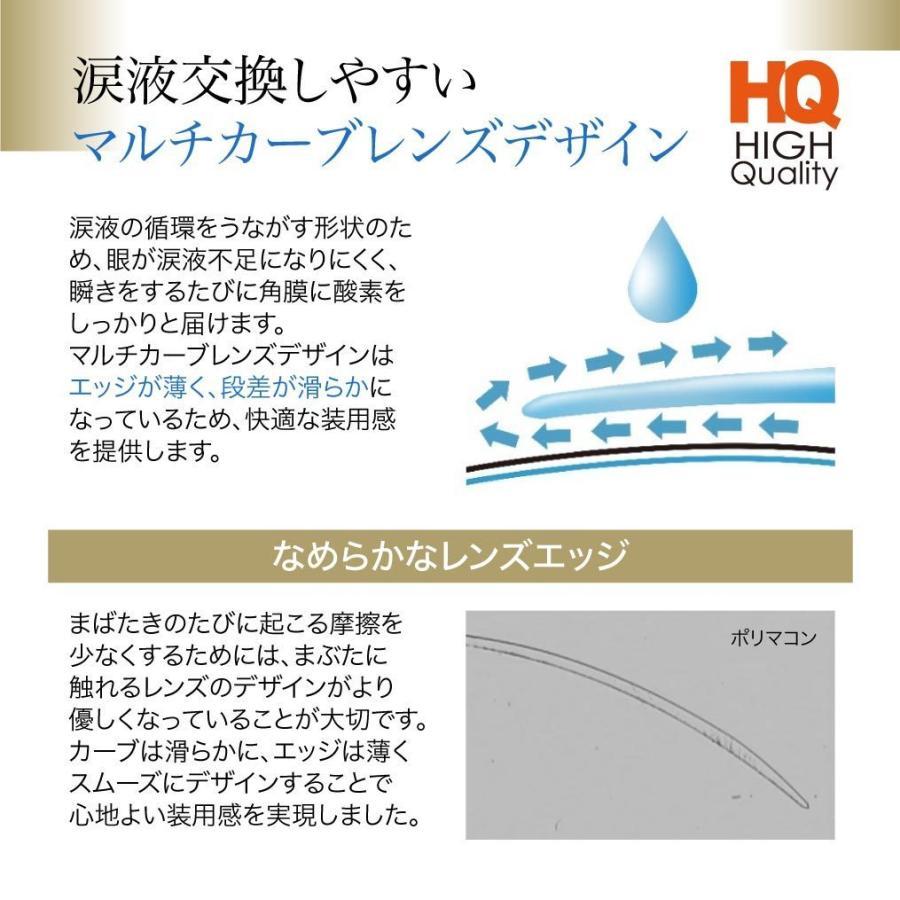 コンタクトレンズ クリアコンタクト プライムコンタクト ワンデー モイスト UV 1day 30枚入り 55%イオン性高含水 生コンタクト|verita1day|12