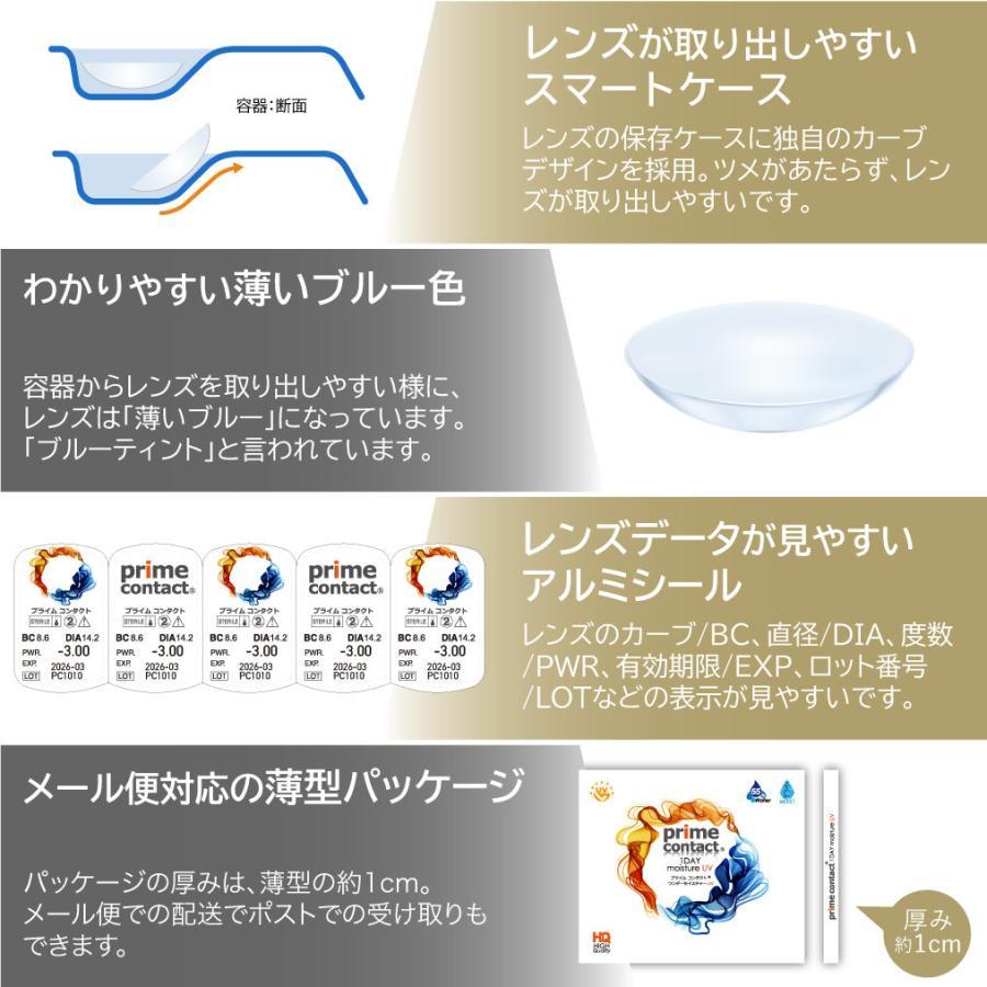 コンタクトレンズ クリアコンタクト プライムコンタクト ワンデー モイスト UV 1day 30枚入り 55%イオン性高含水 生コンタクト|verita1day|13