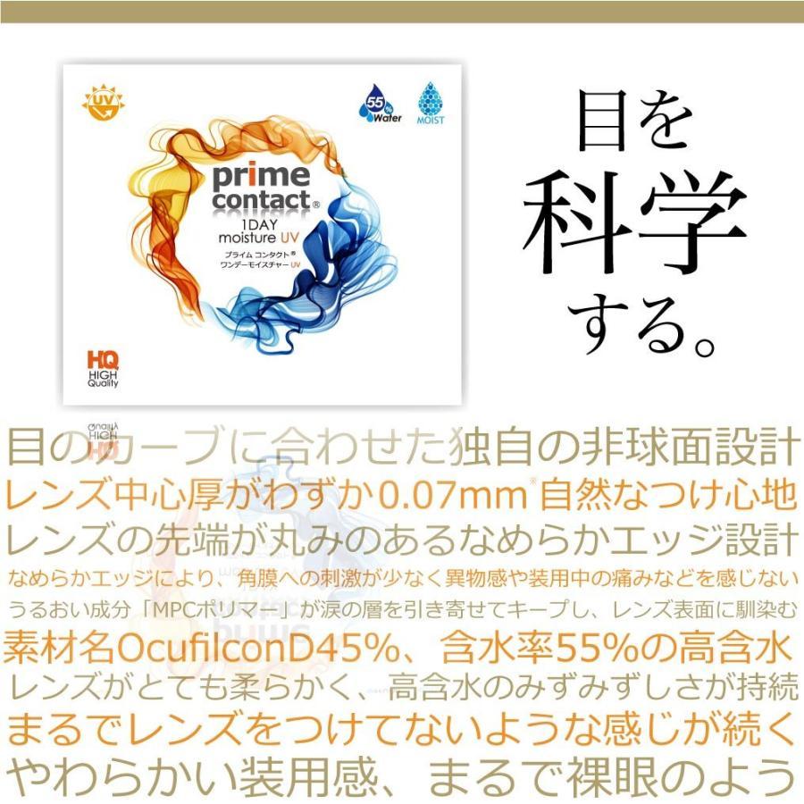 コンタクトレンズ クリアコンタクト プライムコンタクト ワンデー モイスト UV 1day 30枚入り 55%イオン性高含水 生コンタクト|verita1day|04