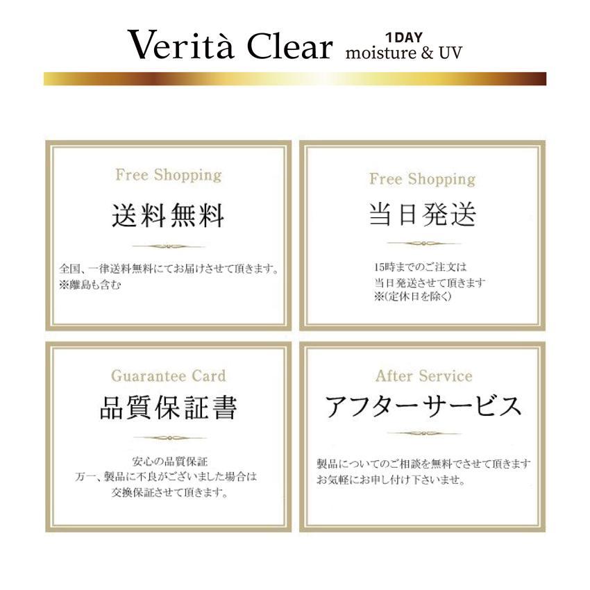 コンタクトレンズ 1day 30枚入り ワンデー 1日使い捨て ヴェリタクリア UVモイスチャー38|verita1day|14