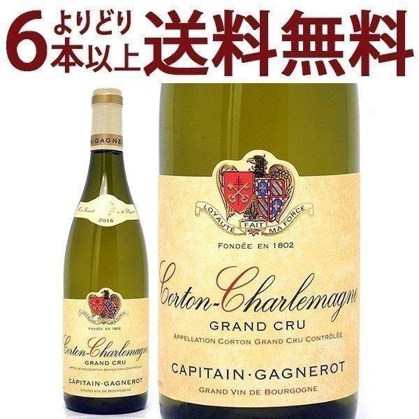 よりどり6本で送料無料 2016 コルトン シャルルマーニュ 特級畑 750ml キャピタン ガニュロ ブルゴーニュ フランス 白ワイン コク辛口 ワイン ^B0OTCC16^