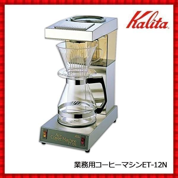 kalita カリタ コーヒーメーカー コーヒーポット ET-12N 12杯用 業務用 コーヒーマシン コーヒーマシーン コーヒーメーカーコーヒー 珈琲 店舗