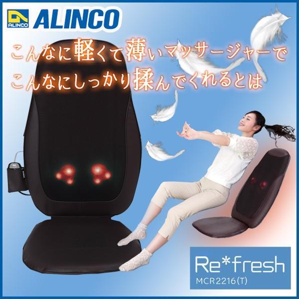 マッサージ器 マッサージチェア シート マッサージ クッション マッサージ機 マッサージャー 肩 腰 背中 温熱 モミっくすRe・フレッシュ アルインコ MCR2216|versos