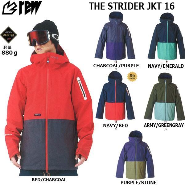 スノーボード ウエア ウェアー 19-20 REW アールイーダブリュー STRIDER JKT ストライダージャケット ゴアテックス 超軽量 うまくなるウエア