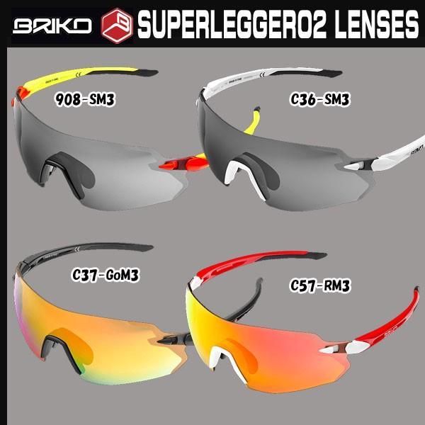 ブリコ スーパーレジェロ2 SUPERLEGGERO 2 LENSES スポーツサングラス 自転車