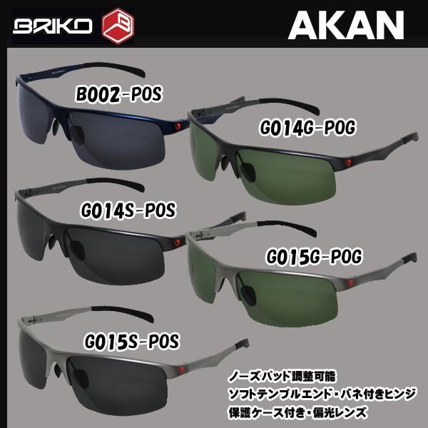 BRIKO ブリコ AKAN B002-POS