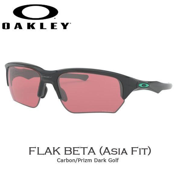 オークリー スポーツ サングラス フラック ベータ OAKLEY オークリー FLAK BETA (A) フレーム Carbon レンズ Prizm Dark Golf あすつく