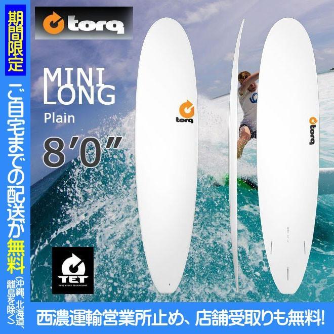 【楽天最安値に挑戦】 torq(トルク)8'0 MINI LONG Plain whiteエポキシ製ファンボード フィン付き!個人宅送料無料, とっぷりさいくるモール ab04c92b