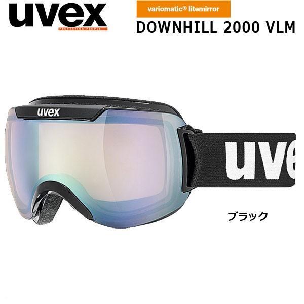 スキー スノーボード ゴーグル 19-20 UVEX ウベックス downhill 2000 VLM ダウンヒル2000ブイエルエム ゴーグル* 人気 調光 大型球面