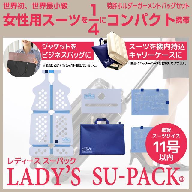 ガーメントバッグ レディース/ LADY'S SU-PACK BLUE / レディース スーパック ブルー/メーカー直販 日本製 very-web-store
