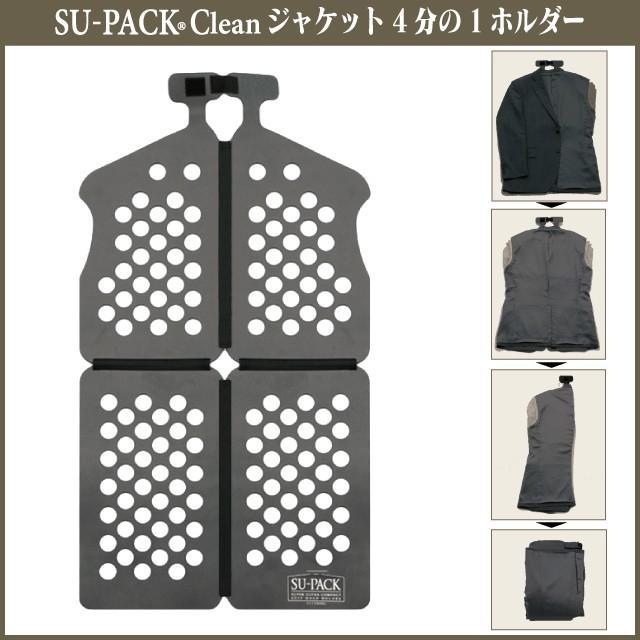 ガーメントバッグ メンズ / SU-PACK Clean Black(スーパック クリーン「抗菌・消臭」ブラック)メーカー直販 日本製|very-web-store|03