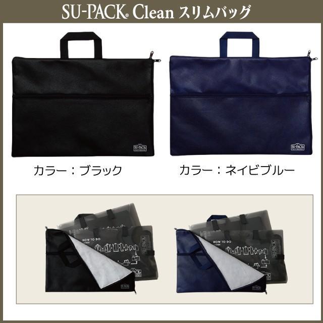 ガーメントバッグ メンズ / SU-PACK Clean NavyBlue(スーパック クリーン「抗菌・消臭」 ネイビーブルー)メーカー直販 日本製|very-web-store|06