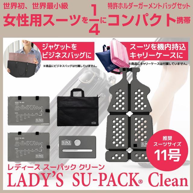 ガーメントバッグ レディース / LADY'S SU-PACK Clean Black(レディース スーパック クリーン ブラック)日本製・メーカー直販|very-web-store