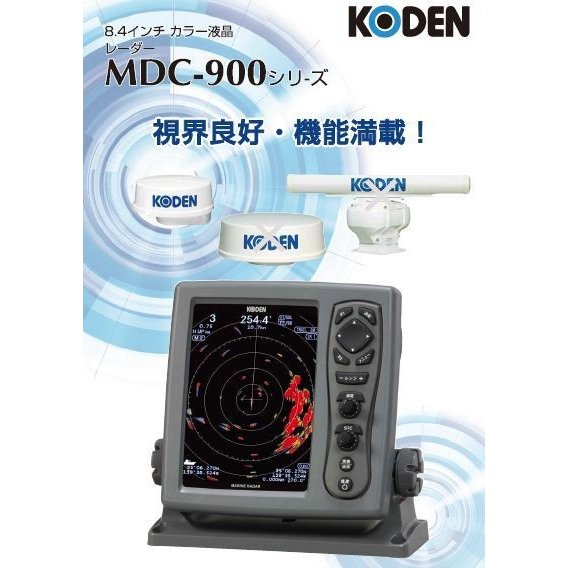 KODEN 光電 8.4インチ カラー液晶レーダー MDC-941A 4kw 64cmレドーム