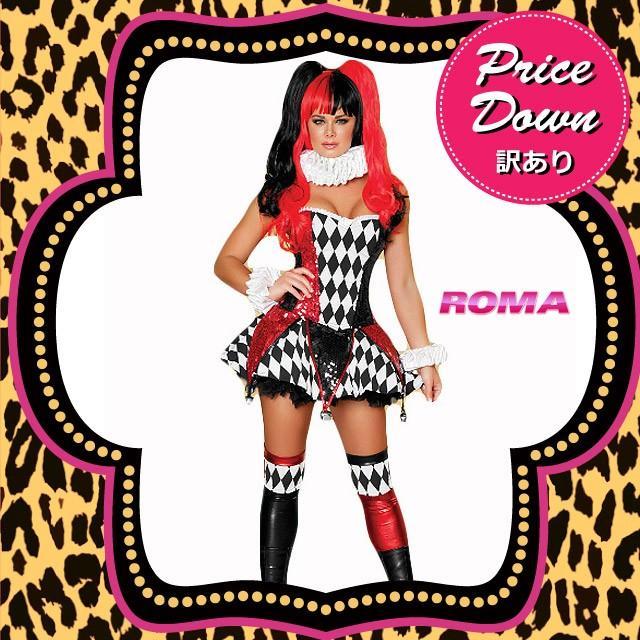 訳あり コスプレ 衣装 ROMA COSTUME ローマ B-RM 4371-01 キューティーピエロ 3点セット 正規品 ハロウィン 仮装 コスチューム