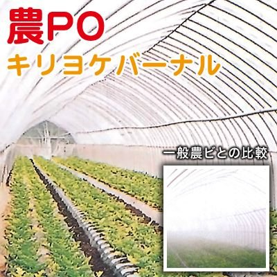 農業用PO(農PO)キリヨケバーナル 厚さ0.15mm×幅270cm×長さ100m 農業資材