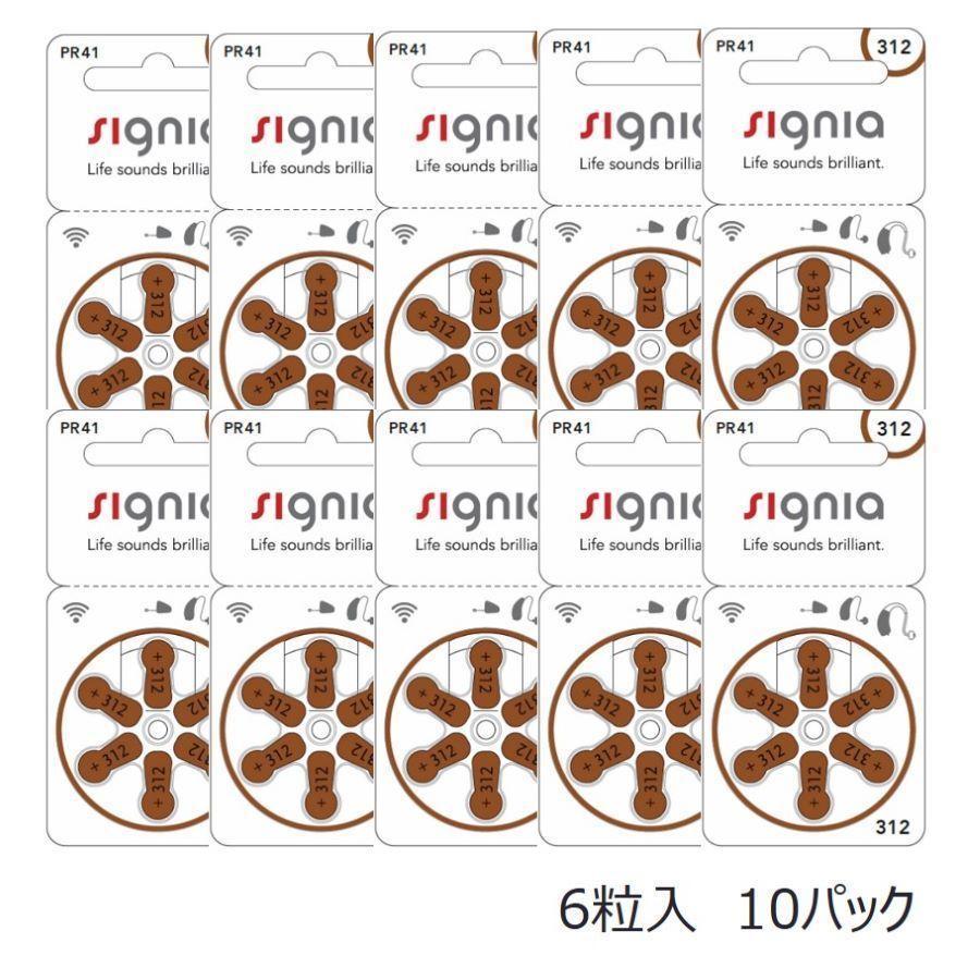 Signia シグニア 補聴器 電池 PR41 312 6粒入 10パック  / 10パック箱のままでヤマト宅急便でお届け|vibe-japan