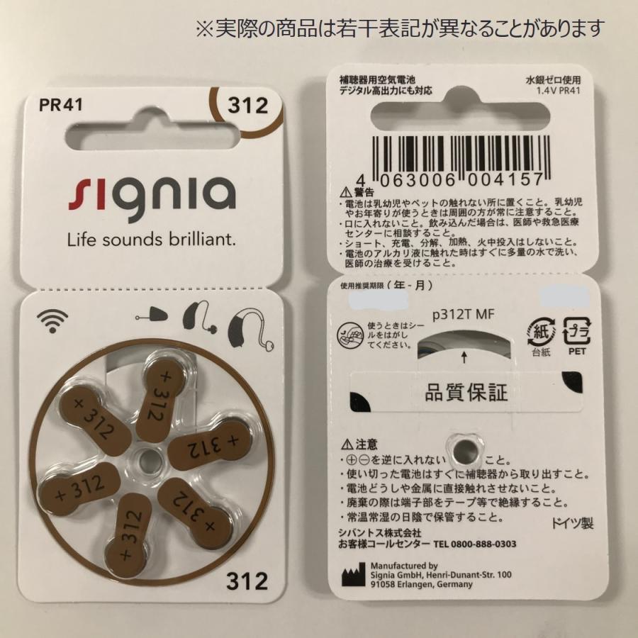 Signia シグニア 補聴器 電池 PR41 312 6粒入 10パック  / 10パック箱のままでヤマト宅急便でお届け|vibe-japan|02