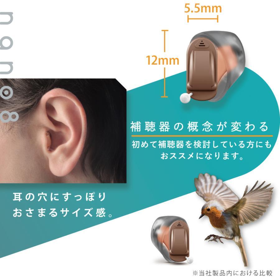 補聴器 一人ひとりに最適な音をお届け ヴィーブ ナノ8 左耳用 Vibe Nano8 最小 最軽量 小さい 目立たない 耳あな型 フィッティング|vibe-japan|04