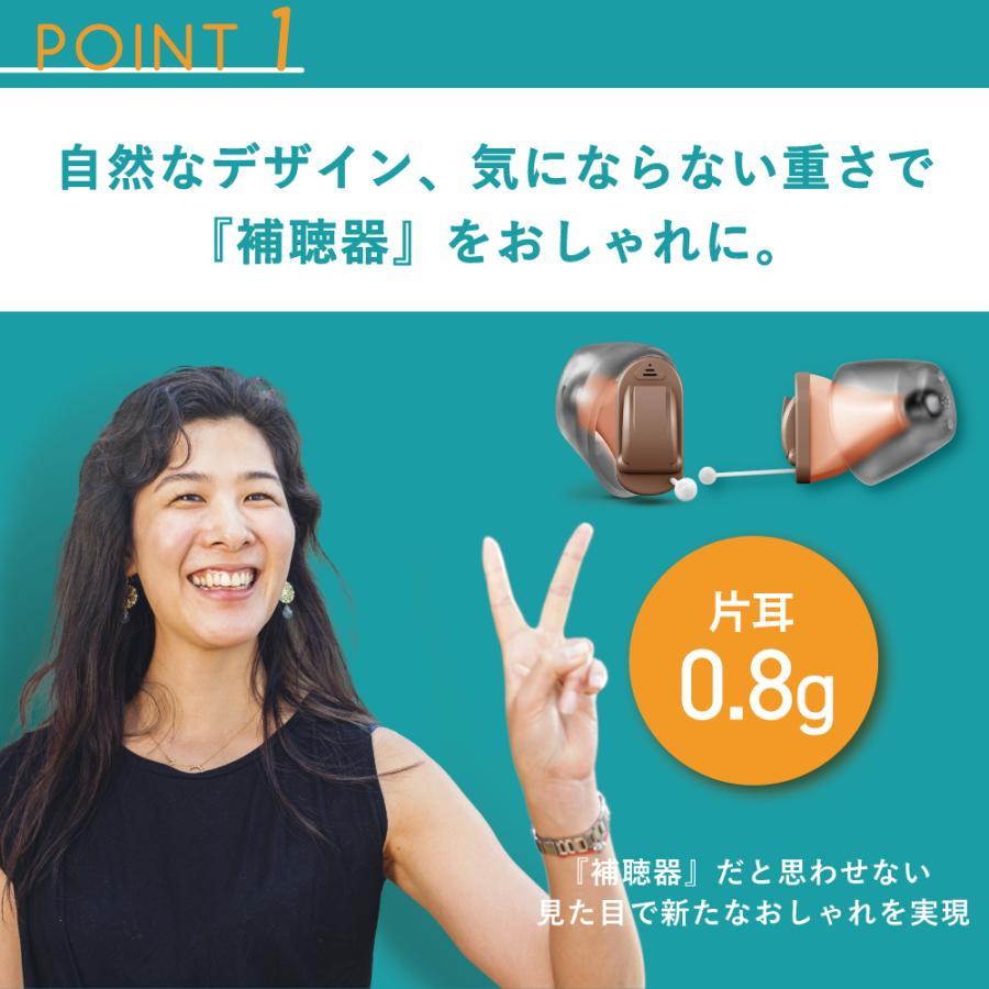 補聴器 一人ひとりに最適な音をお届け ヴィーブ ナノ8 左耳用 Vibe Nano8 最小 最軽量 小さい 目立たない 耳あな型 フィッティング|vibe-japan|05