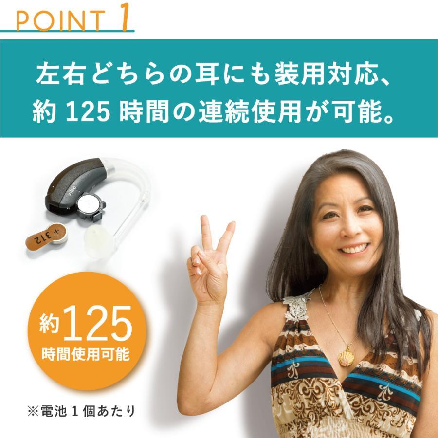 補聴器 一人ひとりに最適な音をお届け ヴィーブ エス8 左右兼用 Vibe S8 スマートボディ ブラウン 目立たない 耳かけ型 フィッティング vibe-japan 05