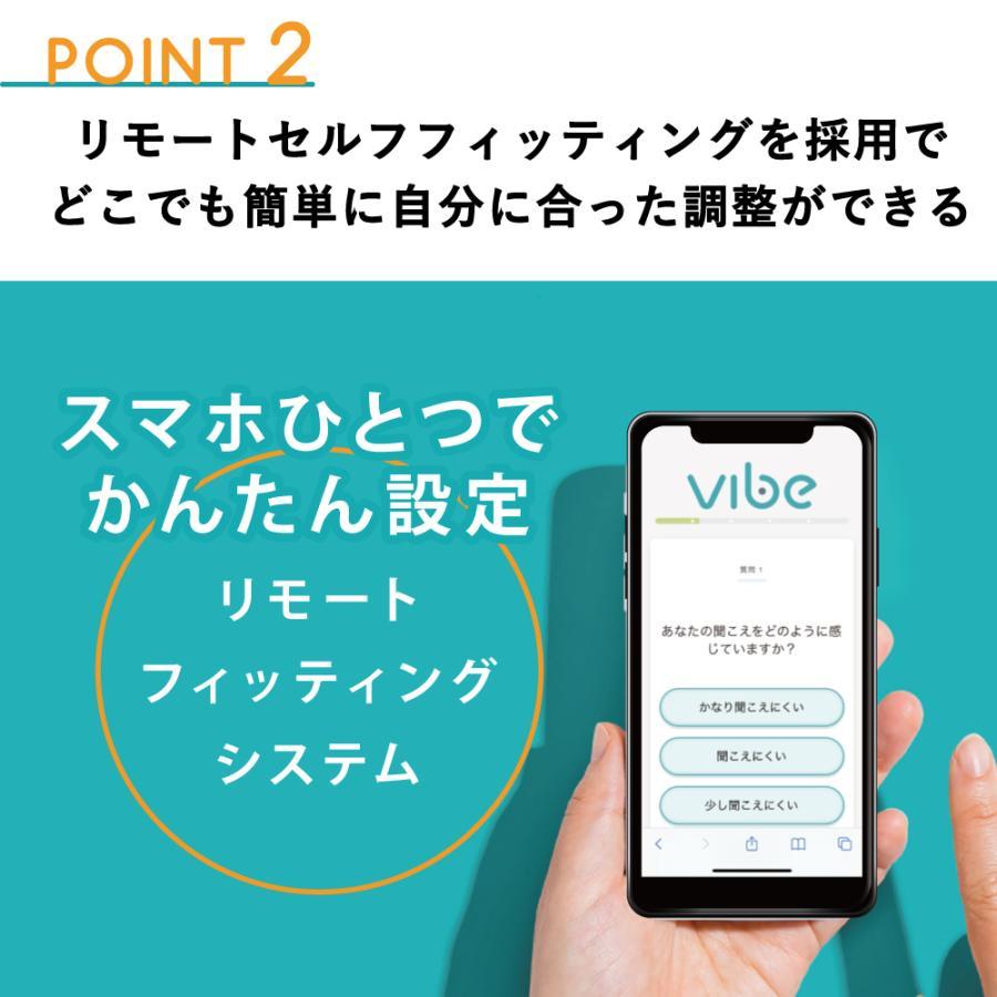 補聴器 一人ひとりに最適な音をお届け ヴィーブ エス8 左右兼用 Vibe S8 スマートボディ ブラウン 目立たない 耳かけ型 フィッティング vibe-japan 06