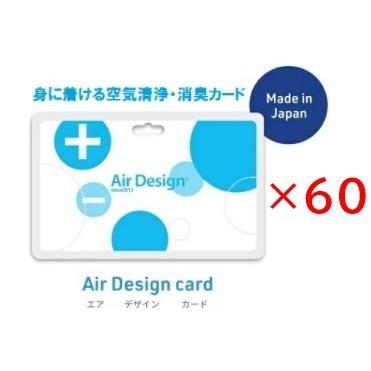 Air Design card エアデザインカード ×60枚セット 空気清浄 空間除菌 ウイルス対策 感染予防 花粉症対策 アレルゲン PM2.5 遠赤外線