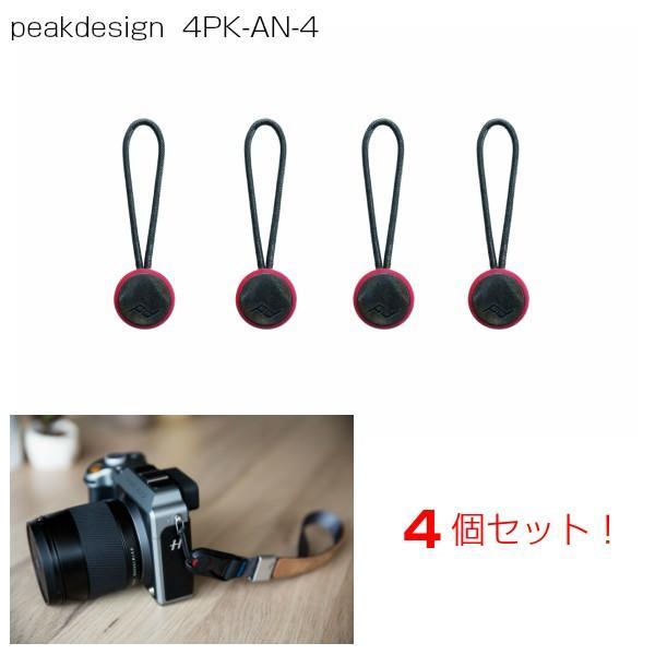 Peak Design ピークデザイン アンカー4個セット Anchor4-Pack 4PK-AN-4 新製品 videoallcam